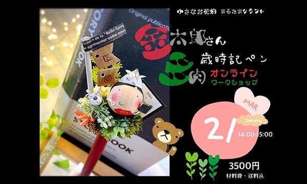 【3/21(日)】小さなお花畑・まるたまクラフト「金太郎さんと多肉の歳時記ペン」を作りましょう! イベント画像1