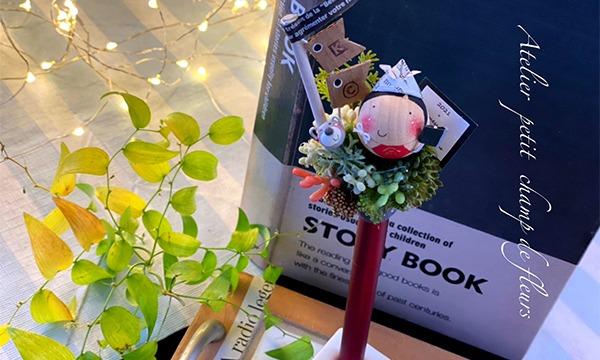 【3/21(日)】小さなお花畑・まるたまクラフト「金太郎さんと多肉の歳時記ペン」を作りましょう! イベント画像2