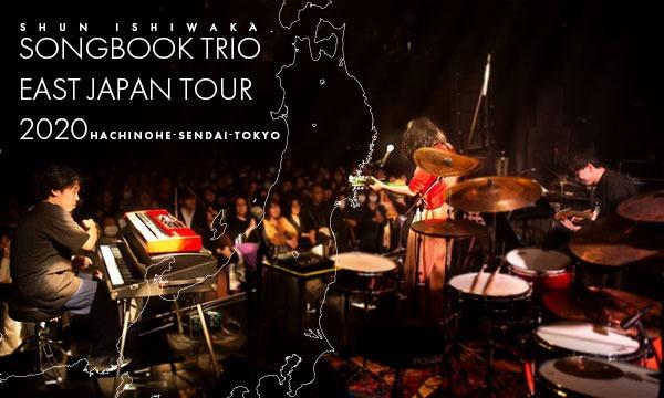 SONGBOOK TRIO(石若駿、角銅真実、西田修大)東日本ツアー2020 仙台公演 イベント画像1