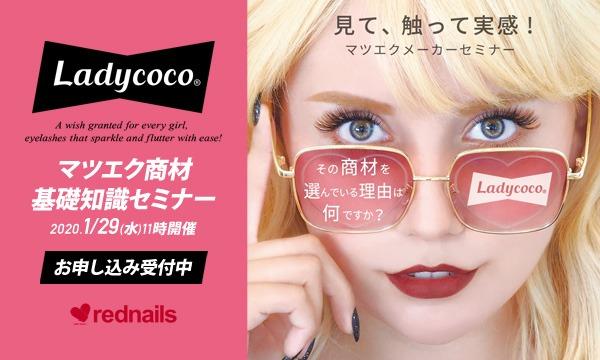【2020/1/29(水)11時】Ladycocoマツエク商材基礎知識セミナー イベント画像1