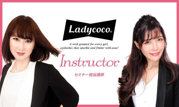 【2020/1/29(水)11時】Ladycocoマツエク商材基礎知識セミナー イベント画像2