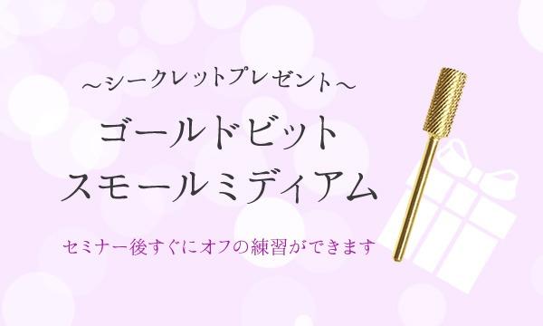 7/23(火)13時 NAIL LABO 川島育子先生の「サロンワークビットセット」でマシンレッスン☆ イベント画像3