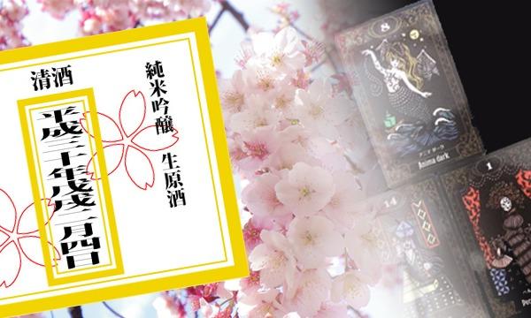 『立春朝搾り』とタロット占いで福を呼び込もうの会 in 池袋 in東京イベント