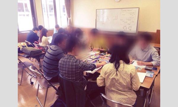 キャッシュフローゲーム会 in東京イベント
