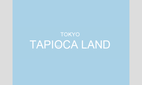 東京タピオカランド イベント画像1
