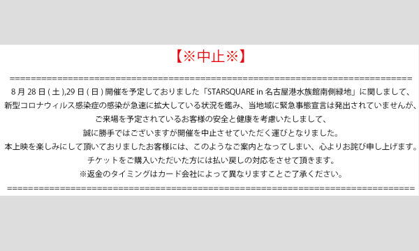 STAR SQUARE 屋外映画上映会in名古屋港水族館南側緑地 イベント画像1