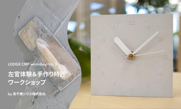 左官体験&手作り時計ワークショップ イベント画像1