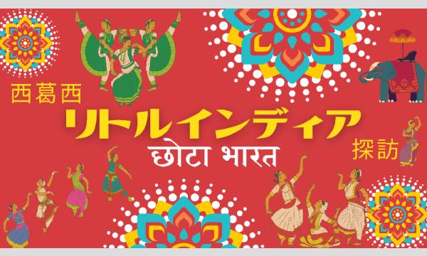 10月22日(金)「西葛西『リトルインディア』探訪・魅惑のインド菜食料理」口尾麻美さんの旅するごはん