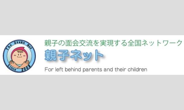 親子ネット「みんなで支える共同養育~別居・離婚家庭に対する自治体による支援の可能性~」2月29日懇親会 イベント画像2