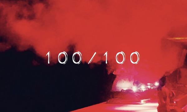 100/100 イベント画像1