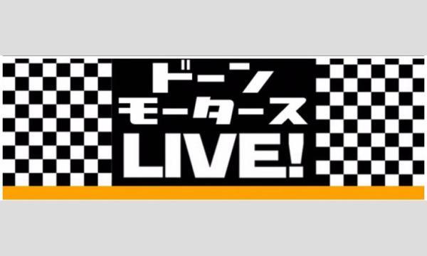 【お笑いライブ生配信】ドーンモータース  7月第1夜B① イベント画像1