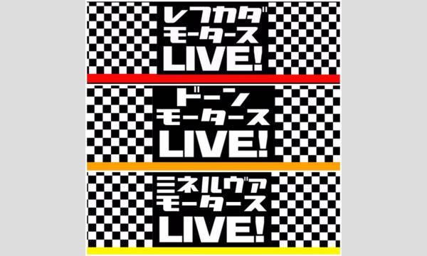 【お笑いライブ生配信】ドーンモータース  7月第2夜D① イベント画像1