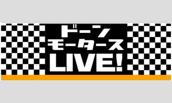 【お笑いライブ生配信】ドーンモータース 9月第2夜 イベント画像1