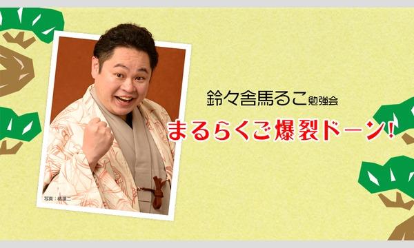 【生配信・落語】鈴々舎馬るこ勉強会「まるらくご爆裂ドーン!」#36