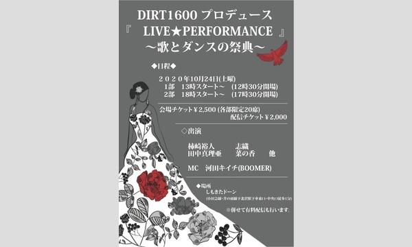 【生配信】DIRT1600 プロデュース「LIVE★PERFORMANCE」~歌とダンスの祭典~ イベント画像1