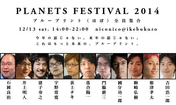 PLANETS Festival 2014【一般チケット】 イベント画像1