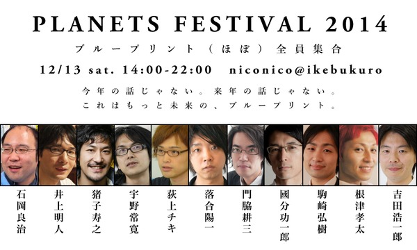 PLANETS Festival 2014【チャンネル会員限定の早期割引チケット】 イベント画像1