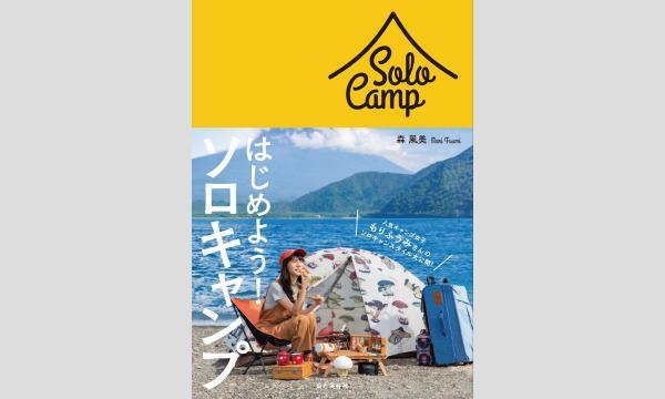 森風美の「サウナとごはんと校庭キャンプ」supported by OUTING PRODUCTS ELK イベント画像2