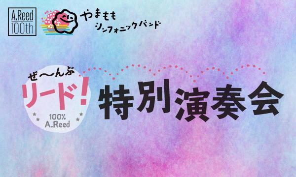 """やまももシンフォニックバンド """"ぜ〜んぶリード!"""" 特別演奏会 イベント画像1"""