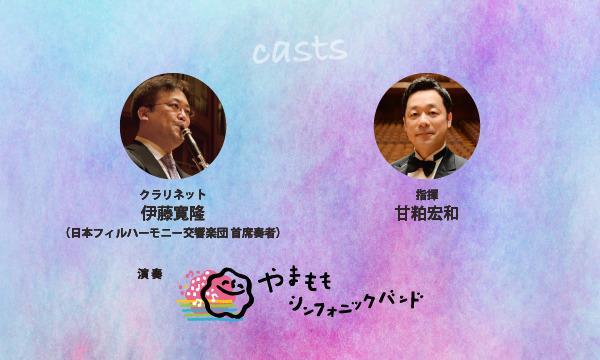 """やまももシンフォニックバンド """"ぜ〜んぶリード!"""" 特別演奏会 イベント画像2"""