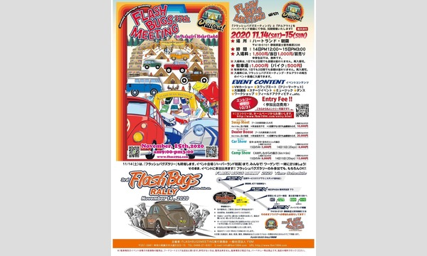 Let's Chill Out! × FLASH BUGS MEETING イベント画像2