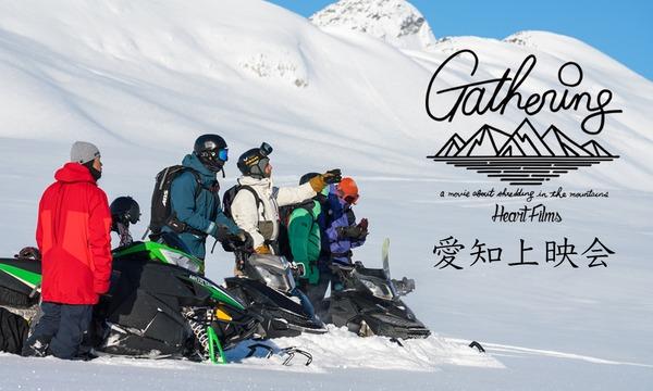 """【愛知】Heart Films最新作 """"Gathering"""" 上映会 イベント画像1"""
