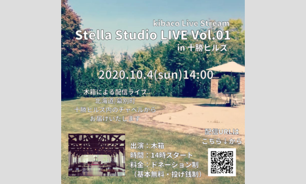 ~kibaco Live Stream~ Stella Studio LIVE Vol.01 in十勝ヒルズ イベント画像1