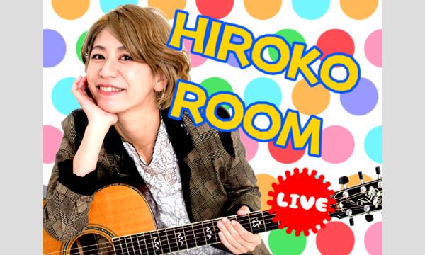 [コピー]『HIROKO ROOM』サトウヒロコ CD、グッズ購入、投げ銭 窓口*7月* イベント画像1