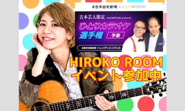『HIROKO ROOM』サトウヒロコ CD購入、投げ銭 窓口*5月* イベント画像3
