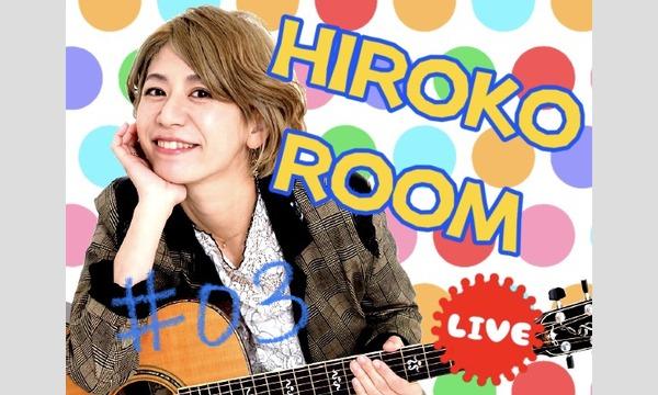 『HIROKO ROOM』サトウヒロコ CD購入、投げ銭 窓口 イベント画像1