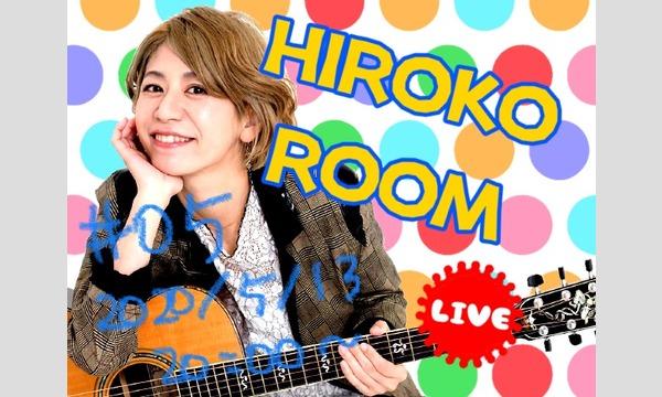 #05『HIROKO ROOM』サトウヒロコ CD購入、投げ銭 窓口 イベント画像1