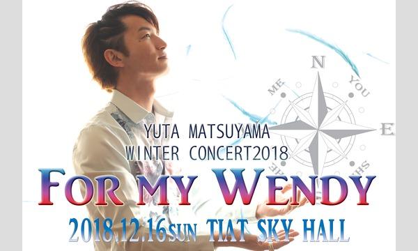松山優太 Winter concert 2018「For my Wendy」 イベント画像1