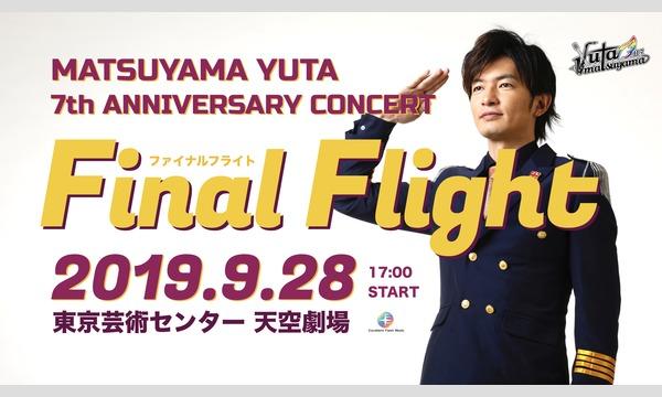 """松山優太 7th Anniversary concert """"Final Flight"""" イベント画像1"""