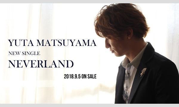 松山優太ニューシングル「NEVERLAND」リリースイベント イベント画像2