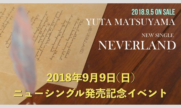 松山優太ニューシングル「NEVERLAND」リリースイベント イベント画像1