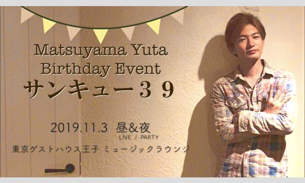 松山優太BirthdayEvent2019 サンキュー39 イベント画像1