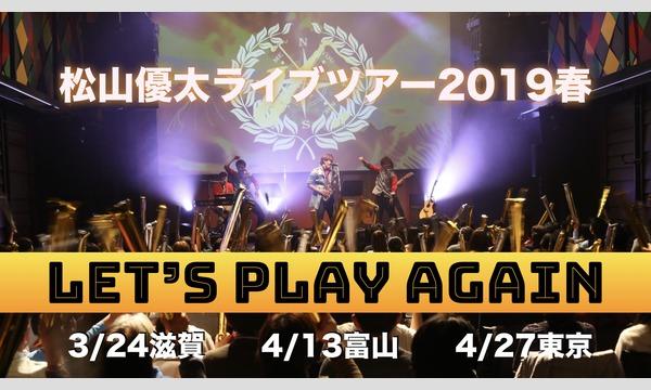 松山優太ライブツアー2019春『 Let's play again!』FINAL東京公演 イベント画像1