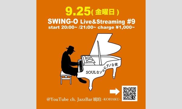 JazzBar琥珀の【ソロピアノな夜】solo piano night @JazzBar琥珀イベント