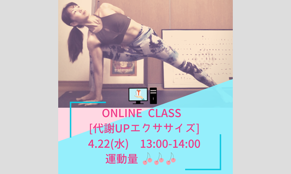 MIHO SUENARI ONLINE CLASS 4/22(水)・4/24(金) イベント画像2