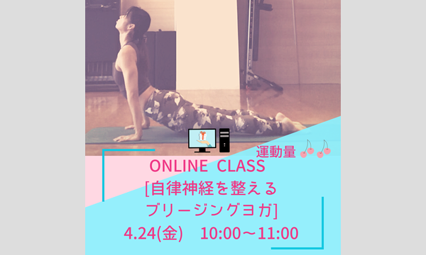 MIHO SUENARI ONLINE CLASS 4/22(水)・4/24(金) イベント画像3