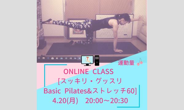 MIHO SUKENARI ONLINE CLASS「スッキリ・ぐっすりベーシックピラティス&ストレッチ60」 イベント画像2