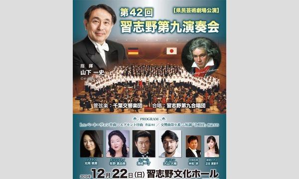 県民芸術劇場公演「第42回習志野第九演奏会」 イベント画像3
