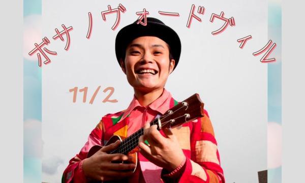 上の助空五郎 Just A Soragoro  ~ボサノヴォードヴィル~ 京都 シアターE9公演 昼の部 イベント画像1
