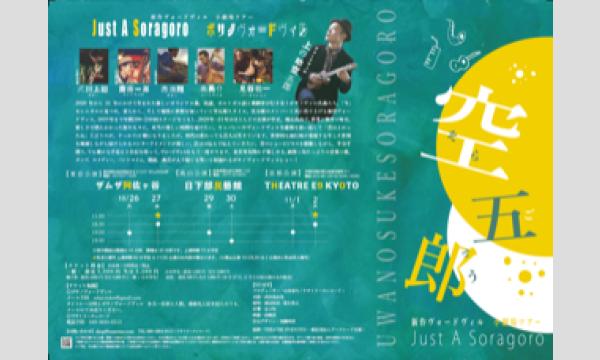 上の助空五郎 Just A Soragoro  ~ボサノヴォードヴィル~ 京都 シアターE9公演 夜の部 イベント画像2