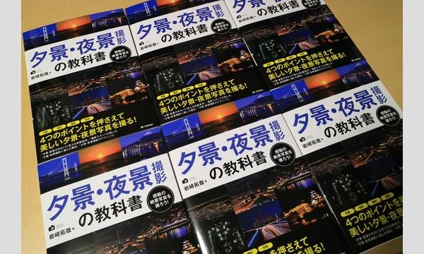 「夕景・夜景撮影の教科書」出版記念!夜景撮影ワンストップセミナー! イベント画像1