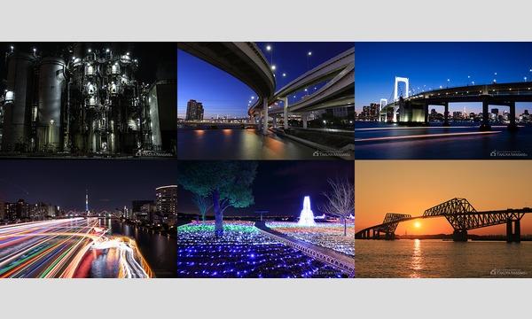 「夕景・夜景撮影の教科書」出版記念!夜景撮影ワンストップセミナー! イベント画像3