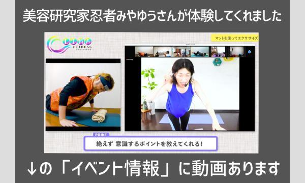 7/23 お気軽フィットネス(男女OK)【 オンライン】 イベント画像1