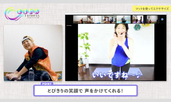 7/23 お気軽フィットネス(男女OK)【 オンライン】 イベント画像2