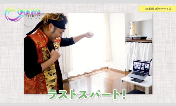 7/23 お気軽フィットネス(男女OK)【 オンライン】 イベント画像3