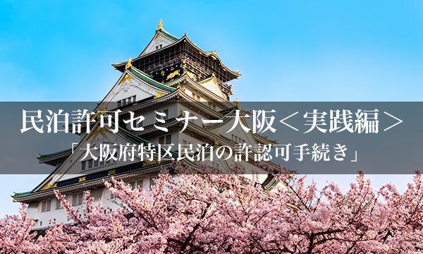 民泊許可セミナー大阪<実践編>「大阪府特区民泊の許認可手続き」 イベント画像1